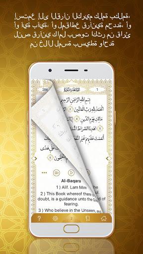 القرآن الكريم ( كلمة بكلمة ) 2 تصوير الشاشة
