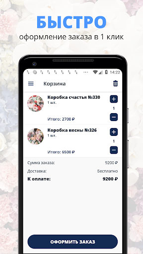 Via dei Fiori | Воронеж screenshot 3