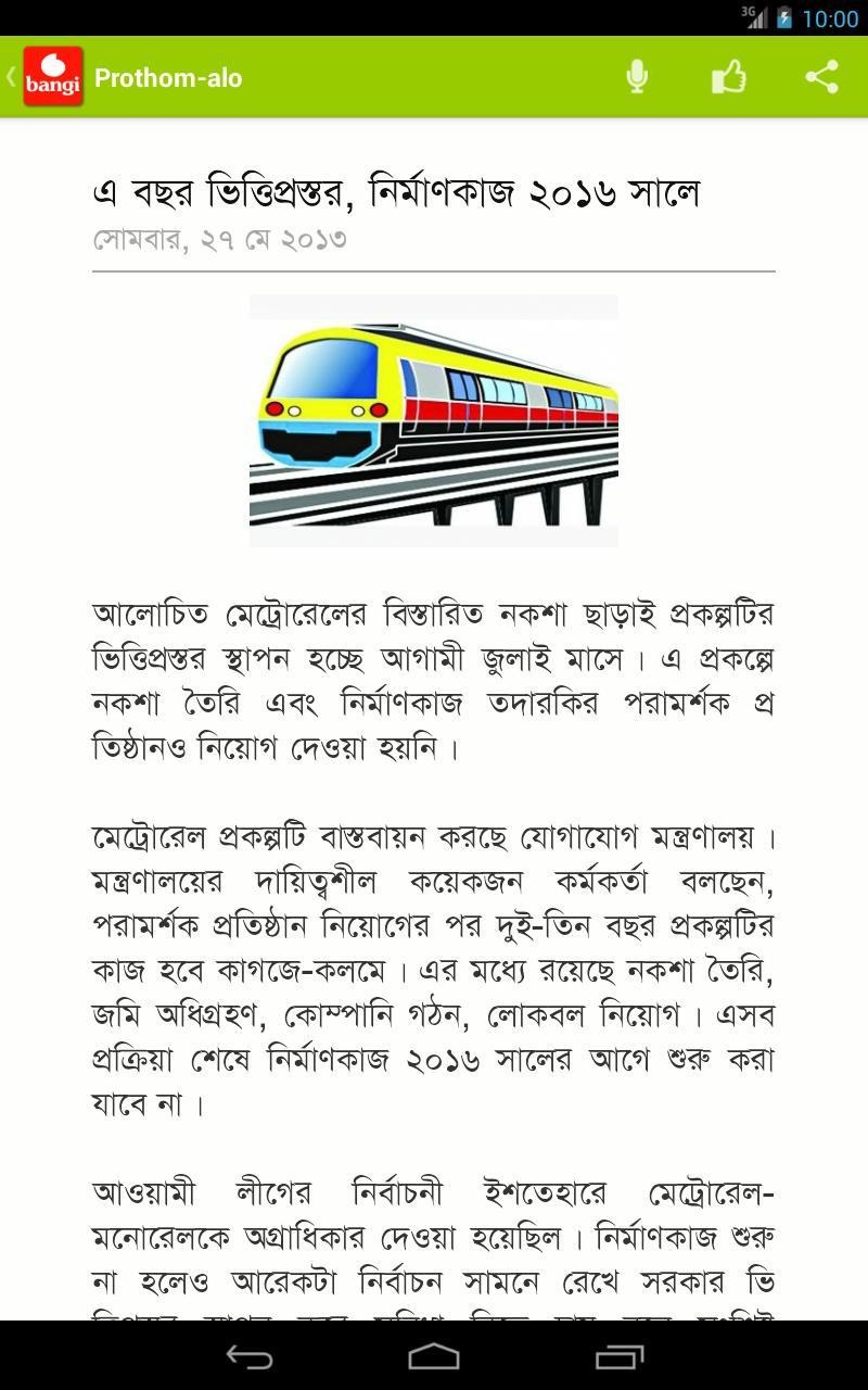 Bangla News & TV: Bangi News 14 تصوير الشاشة