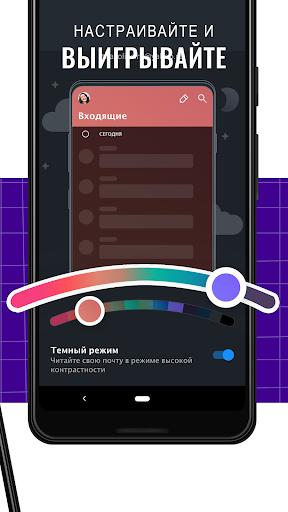 Yahoo Почта – порядок во всем! скриншот 6