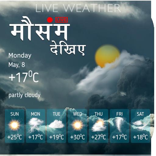 Live Aaj Ka Mausam - मौसम की ताज़ा जानकारी أيقونة