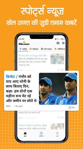 Dainik Bhaskar: Hindi News, Video News & ePaper 6 تصوير الشاشة