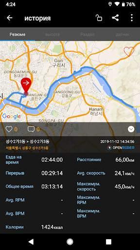 Openrider - GPS Велоспорт скриншот 5
