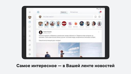 ВКонтакте — мессенджер, музыка и видео скриншот 7