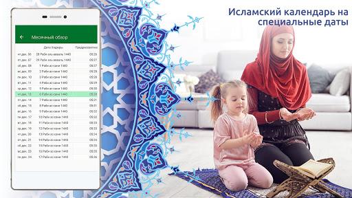 Время молитв Pro: поиск киблы, Атан, мусульманская скриншот 6