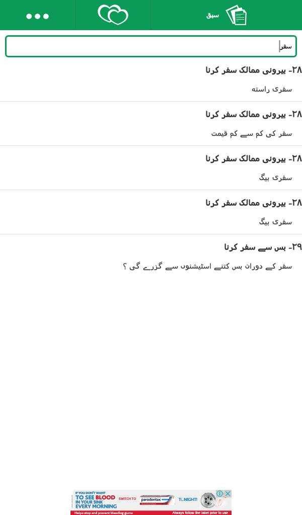 Learn Arabic Language offline free - Speak Arabic screenshot 4