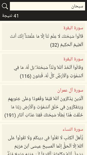 القرآن الكريم مع التفسير وميزات أخرى 7 تصوير الشاشة