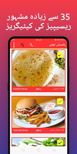 Pakistani food recipes - Urdu Recipes screenshot 2