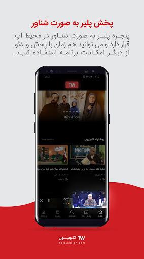 Telewebion screenshot 4