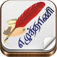 Ezhuthani  - Tamil Keyboard - Voice Keyboard on APKTom