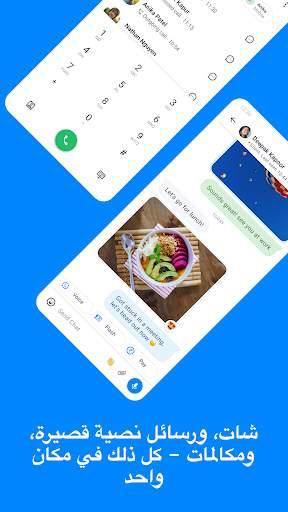 Truecaller -هوية المتصل والحظر screenshot 3