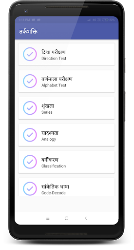 Reasoning in Hindi | तर्कशक्ति screenshot 7