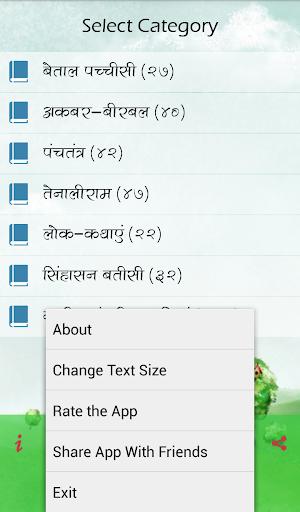Hindi Kahaniya Hindi Stories 8 تصوير الشاشة