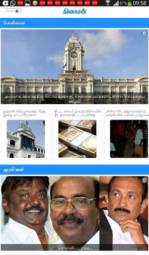 Dinakaran - Tamil News 8 تصوير الشاشة