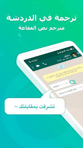 الترجمة العربية ،مترجم نصي وصوتي - Tranit 1 تصوير الشاشة