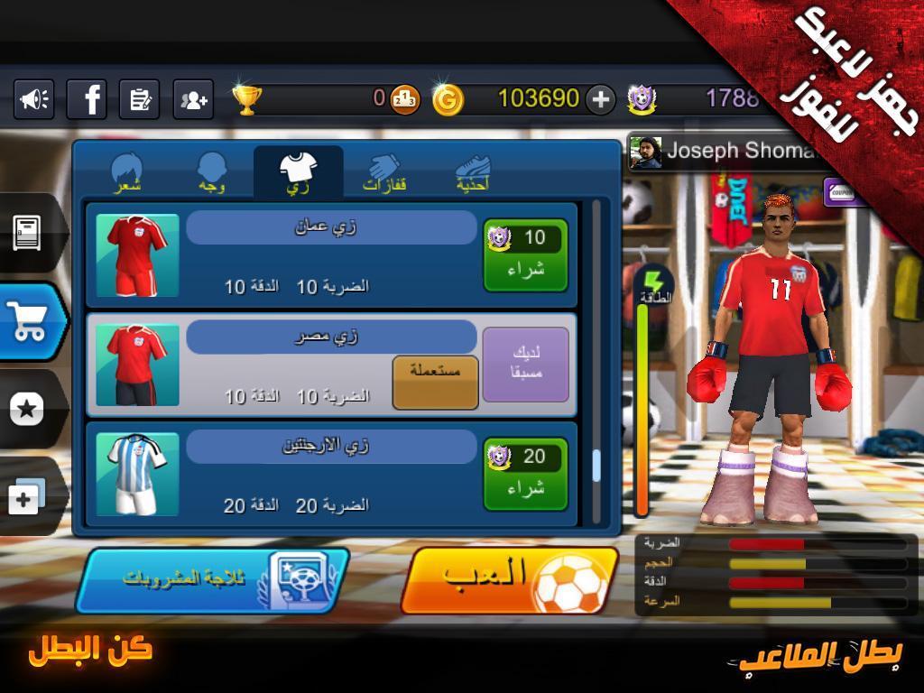 بطل الملاعب: لعبة كرة تنافسية 8 تصوير الشاشة