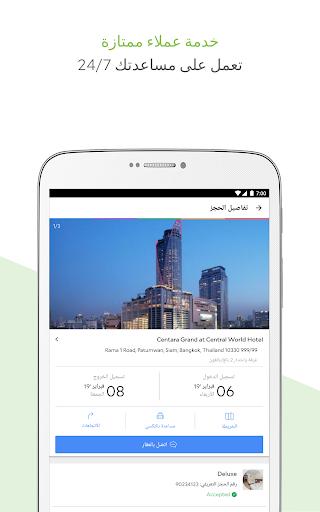 أجودا - حجز فنادق & إقامات 14 تصوير الشاشة
