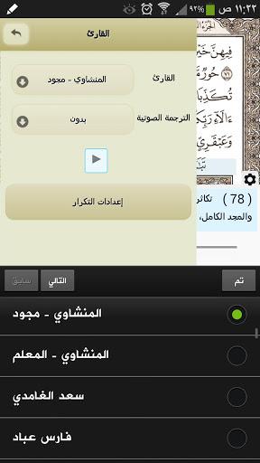 القرآن الكريم - آيات 5 تصوير الشاشة