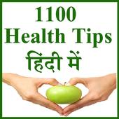 1100 Health Tips in hindi icon