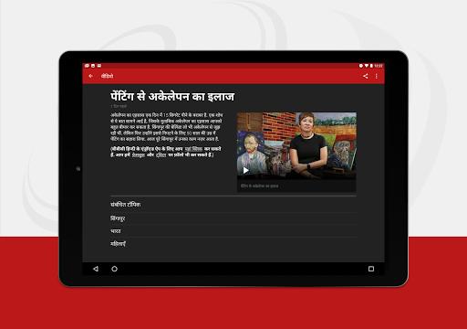 BBC News Hindi - Latest and Breaking News App 9 تصوير الشاشة