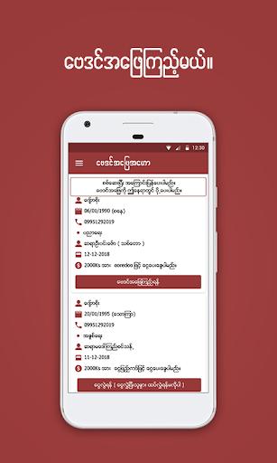 မင္းသိခၤ ေဗဒင္ -  Min Thein Kha Baydin screenshot 6