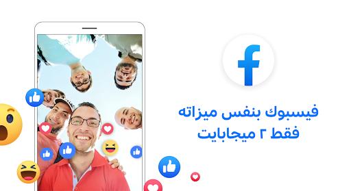Facebook Lite 1 تصوير الشاشة