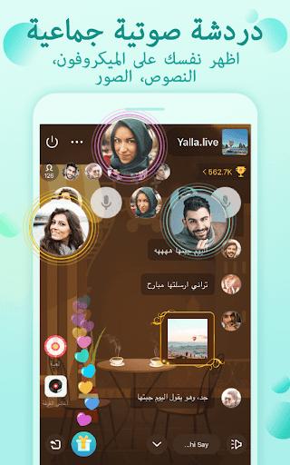 يلا - غرف دردشة صوتية مجانية 3 تصوير الشاشة
