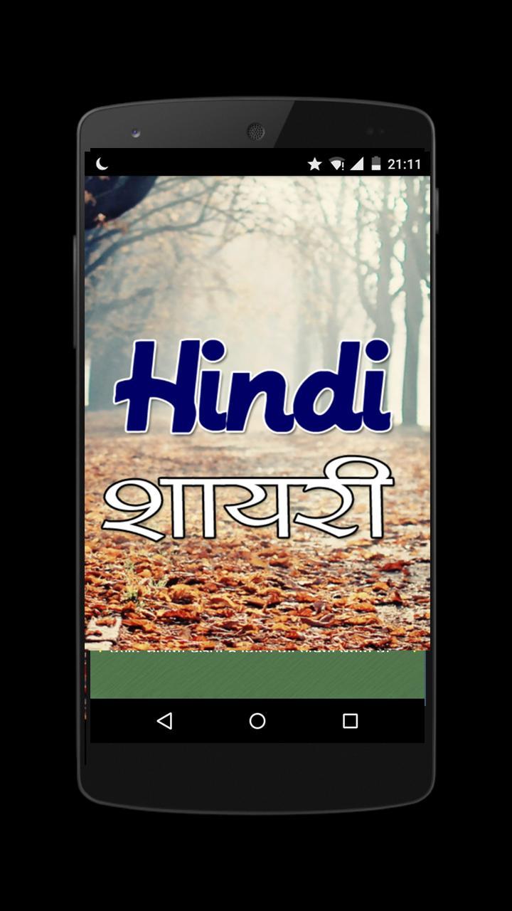 All type Hindi Shayari 1 تصوير الشاشة