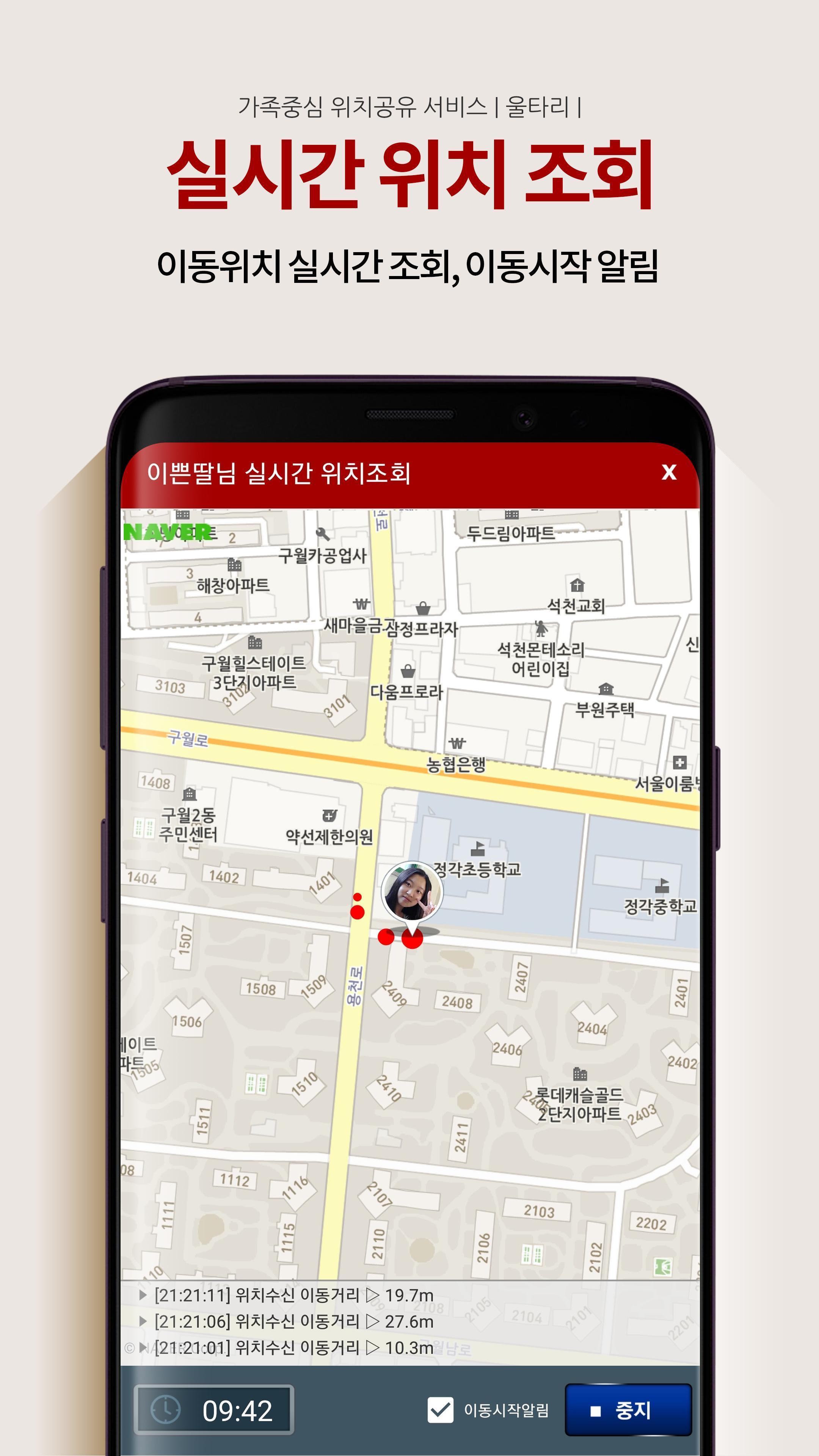 울타리 - 위치추적, 이동경로, 위치공유, 가족위치확인, 위치관제 4 تصوير الشاشة