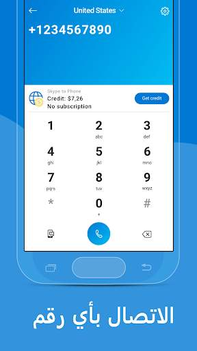 سكايب - رسائل فورية ومكالمات فيديو مجانية 3 تصوير الشاشة
