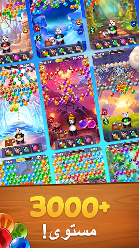 Bubble Shooter: Panda Pop! 2 تصوير الشاشة