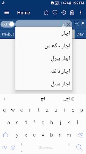 English Urdu Dictionary 4 تصوير الشاشة