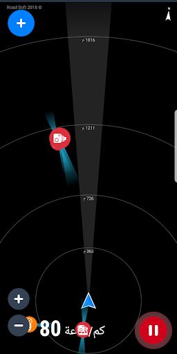 كاشف الرادار 2 تصوير الشاشة