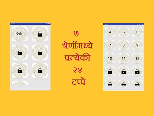 Marathi Word Search Game 3 تصوير الشاشة