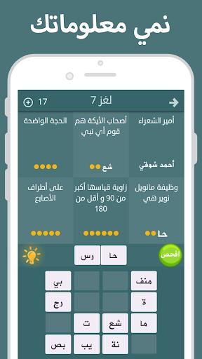 فطحل العرب - لعبة معلومات عامة 3 تصوير الشاشة