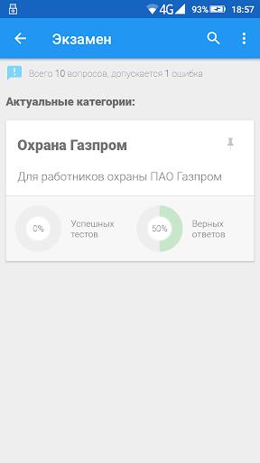 Тестирование охраны Газпром 2 تصوير الشاشة