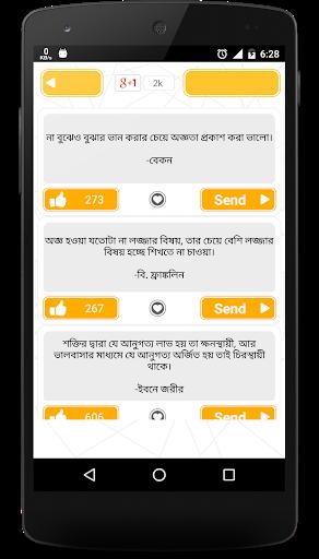 Bangla SMS | বাংলা এসএমএস ✉ 8 تصوير الشاشة