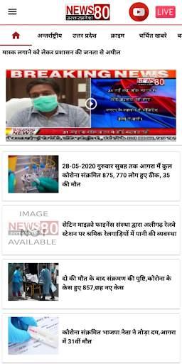 The News 80 screenshot 2