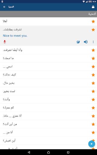 كتاب تفسير العبارات الشائعة: مترجم اللغات الأجنبية 13 تصوير الشاشة