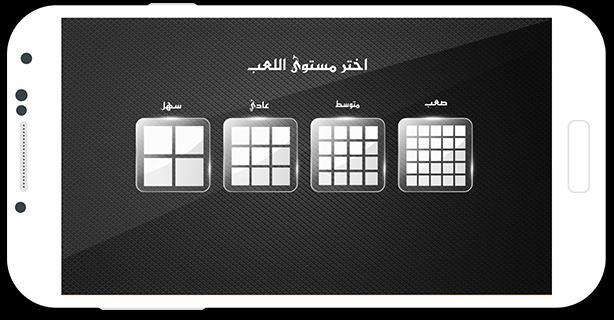 لعبة ترتيب الصور 3 تصوير الشاشة