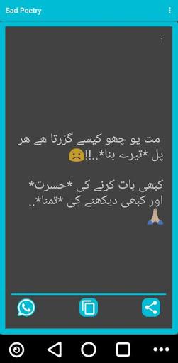Sad Poetry - Urdu SMS स्क्रीनशॉट 7