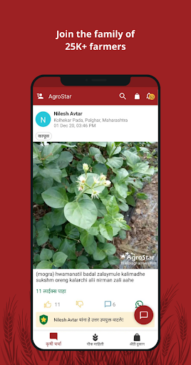 AgroStar: Kisan Helpline & Farmers Agriculture App screenshot 3