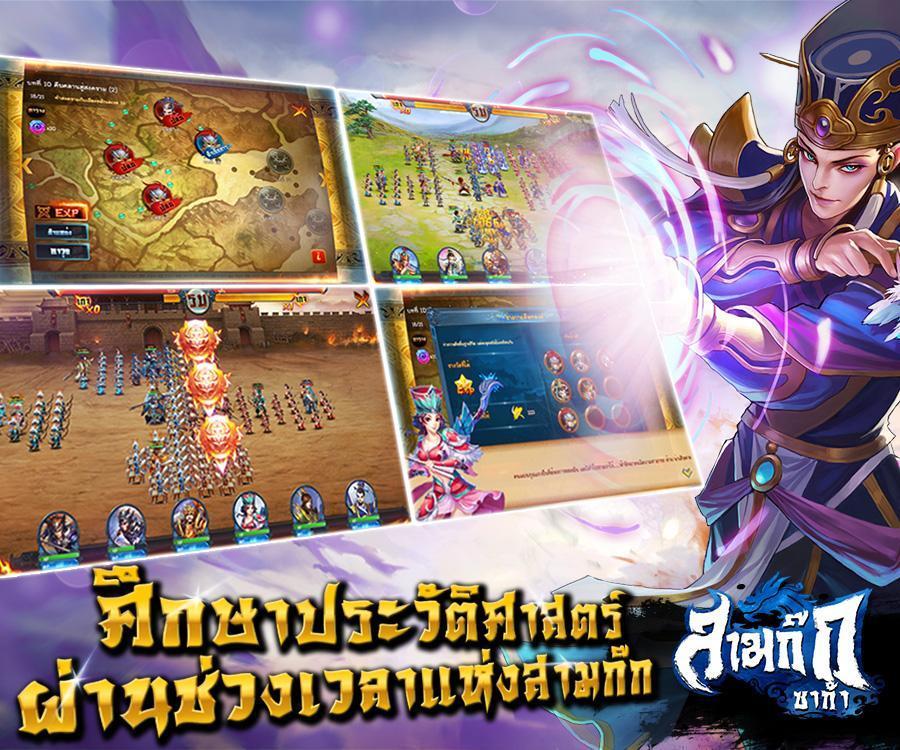Samkok Saga screenshot 3