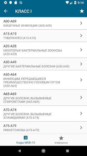 MKБ-10 screenshot 2