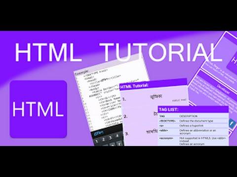 HTML শিখুন 1 تصوير الشاشة