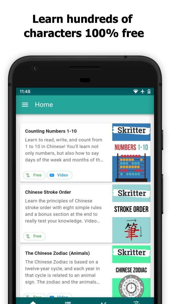Skritter: Write Chinese screenshot 1