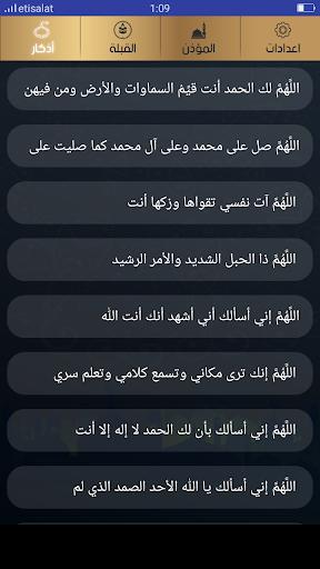 برنامج المؤذن والقبلة و حصن المسلم 7 تصوير الشاشة
