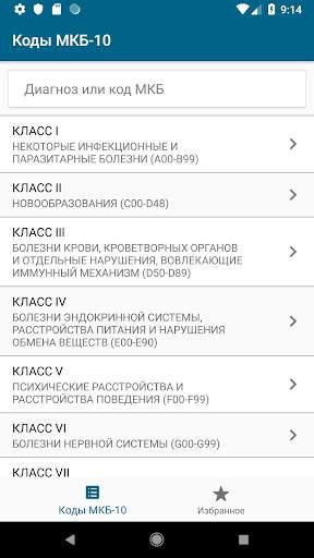 MKБ-10 screenshot 1