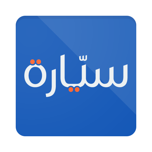 Syarah - Saudi Cars marketplace icon