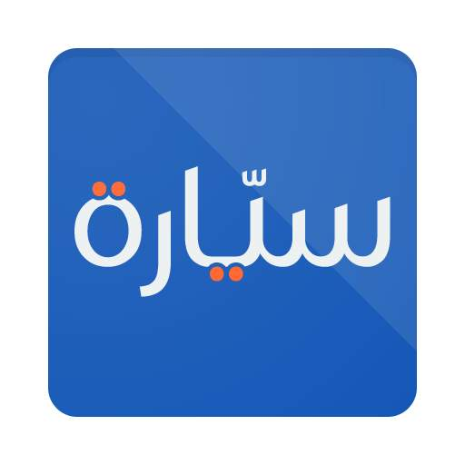 Syarah - Saudi Cars marketplace